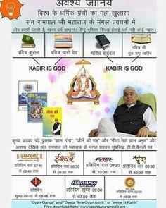 Messiah Handel, Kabir Quotes, Sa News, Navratri Images, Gita Quotes, Allah God, God Pictures, Scriptures, Supreme