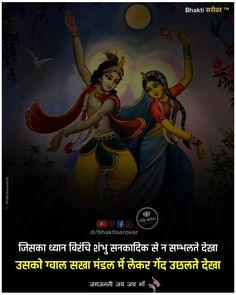 Radha Krishna Status in Hindi - राधा कृष्णा स्टेटस #bhakti #vrindavan #shreekrishna #harekrishna #jagannath #dwarkadhish #bankebihari #BhaktiSarovar Shree Krishna, Status Hindi, Movies, Movie Posters, Films, Film Poster, Cinema, Movie, Film