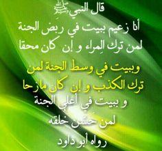 اللهم ارزقنا الجنة و ما قرب اليها من قول أو عمل