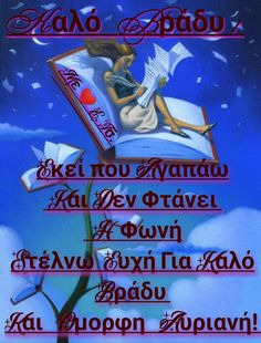 Good Night, Good Morning, Comic Books, Good Night Greetings, Nighty Night, Buen Dia, Bonjour, Cartoons, Comics