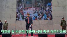 윤창중칼럼세상 TV(103) 대한문 태극기집회 연설--태극기 시민이여! 박근혜 대통령 석방을 위해 대동단결하자!