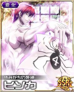 Hisoka Hisoka, Killua, Scary Faces, Hunter X Hunter, Gallery, Anime, Cards, Image, Hunters