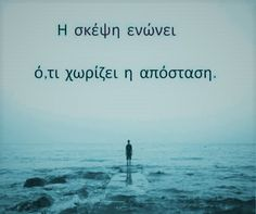 Greek Quotes, Truths, Words, Fitness, Ideas, Excercise, Thoughts, Health Fitness, Horse