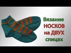 Легкий способ вязания носков на двух спицах - YouTube