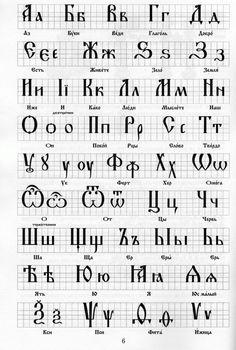 Résultats de recherche d'images pour «lettrage icone byzantine»