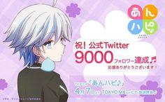 メディアツイート: TVアニメ「あんハピ♪」公式(@annehappy_anime)さん | Twitter