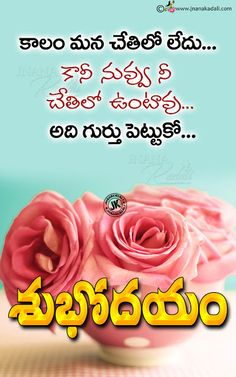 Subhodayam quotes in telugu-nice words on life in telugu-best good morning messages in telugu-telugu life value quotes Best Quotes Images, Hd Quotes, Daily Motivational Quotes, Wish Quotes, Positive Quotes, Motivational Stories, Good Morning Image Quotes, Good Morning Messages, Morning Pictures