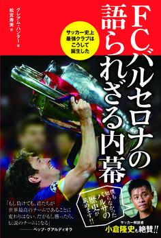 サッカー書籍