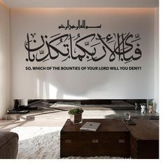Surah Rahman Calligraphy Arabic Islamic Muslim Wall Art Sticker 124 UK WALL STICKERS