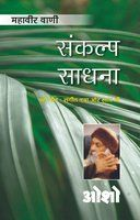 Sankalp Sadhana (Hindi) -
