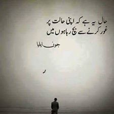 Sad Poetry, Shayari and Urdu Ghazals Urdu Poetry 2 Lines, Poetry Quotes In Urdu, Best Urdu Poetry Images, Urdu Poetry Romantic, Love Poetry Urdu, Urdu Quotes, Quotations, Soul Poetry, Poetry Feelings