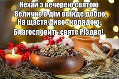 Ukrainian Christmas, Holidays And Events, Happy New Year, Congratulations, Christmas Cards, Happy Birthday, Humor, Photography, Organization
