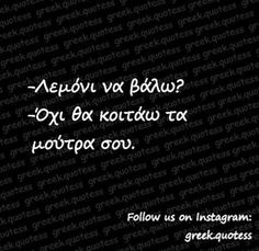 Ξυνά μούτρα.. Funny Greek Quotes, Funny Picture Quotes, Love Me Quotes, Wise Quotes, Funny Photos, Funny Images, Funny Facts, Funny Jokes, Funny Statuses