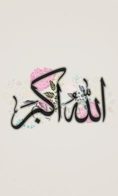 Allahu Akbar calligraphyالله أكبرGod is the GreatestOriginally found on: neverwithoutislam