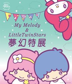 【2015.06.27 - 08.30】★My Melody & Little Twin Stars夢幻特展 ★ #SanrioLicenseTaiwan ★ #LittleTwinStars #40thAnniversary #MyMelody40th