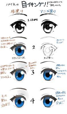 Anime Drawings Sketches, Anime Sketch, Cartoon Drawings, Cute Drawings, Digital Painting Tutorials, Digital Art Tutorial, How To Draw Anime Eyes, Anime Faces Expressions, Manga Drawing Tutorials