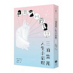 三浦紫苑人生小劇場