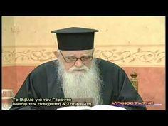 ΤΟ ΒΙΒΛΙΟ ΓΙΑ ΤΟΝ ΓΕΡΟΝΤΑ ΙΩΣΗΦ ΤΟΝ ΗΣΥΧΑΣΤΗ ΚΑΙ ΣΠΗΛΑΙΩΤΗ