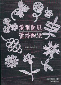 128 Irish Design Lace Japanese Crochet Craft by CollectingLife, $26.00