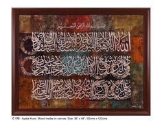 Art by Salva Rasool Ayatal Kursi. Mixed media on canvas