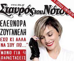 Greek Music, Instagram Posts, Facebook, News, Blog, Musica, Blogging