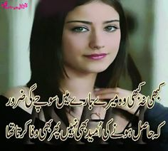 Sad shayari kabhi na kabhi wo mery bary mein sochy gi zaror