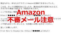 Amazon 不審メール注意