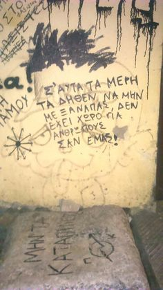 Favorite Quotes, Best Quotes, Graffiti Quotes, Life Words, Greek Quotes, Word Out, Pinterest Blog, Note To Self, Quotations