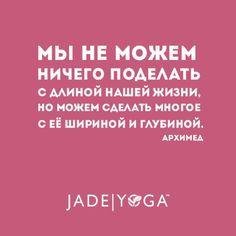 #jadeyoga #jadeyoga_russia#yoga#meditate #yogapose#yogi#fityoga#yogafitness #mat#mats#namaste#yogahealth #healthyoga #yogapractice#yogini#om#yogalove#йога#йогиня#здоровье #асана#намасте#йога #москва