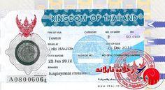 معلومات عن تأشيرة تايلاند لعام 2016