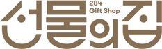 Type Design, Logo Design, Typography Design, Lettering, Calligraphy Letters, Brand Identity Design, Slogan, Editorial, Branding