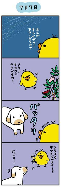 リラックマ 4クママンガ | 7月7日 | 無料で読める漫画・4コマサイト | パチクリ! Vol.006  7月7日