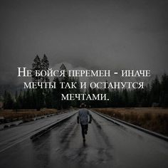 VK is the largest European social network with more than 100 million active users. Best Inspirational Quotes, Best Quotes, Life Quotes, Cute Captions, Love Phrases, Positive Motivation, The Words, In My Feelings, Slogan
