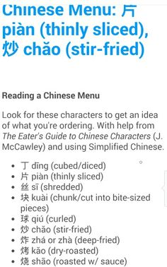 Important things to know in Chinese