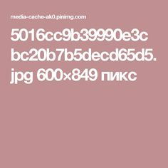 5016cc9b39990e3cbc20b7b5decd65d5.jpg 600×849 пикс