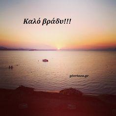 giortazo.gr: Καλό βράδυ σ όλους. Εικόνες καληνύχτας με λόγια.....giortazo.gr Good Night, Celestial, Sunset, Window, Outdoor, Sunsets, Outdoors, Have A Good Night, Windows