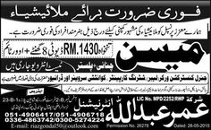 Mason Jobs in Malaysia 2015 Libya, Jobs in Malaysia, Jobs in Mascat, Jobs in Oman, Jobs in Qatar, Jobs in Saudi Arabia, Jobs in Sharjah, Jobs in UAE