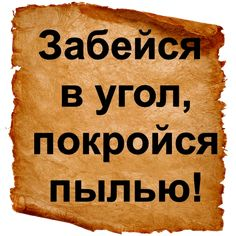 Набор стикеров для Telegram «Хамские фразы» Clever Quotes, Literary Quotes, Sarcasm Humor, My Mood, Reaction Pictures, Good Thoughts, Wise Words, Positive Quotes, Jokes