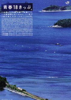 青春18きっぷポスター♪: ゆ~ちゃん♪