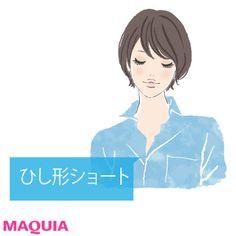 骨格からあなたに一番似合う小顔ヘア、教えます! パーソナル小顔ヘア診断 | マキアオンライン(MAQUIA ONLINE) Image Title, Love Fashion, Personal Style, Anime, Hair, Cartoon Movies, Anime Music, Animation, Strengthen Hair