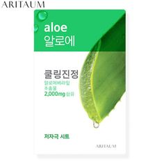 ARITAUM Fresh Essence Mask 20ml -Aloe(Cooling)How to Use 1. After cleansing, attach the mask on your face tightly. 2. About 10~15 minutes later, remove the mask 3. Dab your face softly for better absorption.			 available at Beauty Box Korea