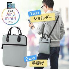 iPadやタブレットの持ち運びに便利!持ち手付きで手提げバッグとしてや、肩掛けも可能なショルダーベルト付きで、ショルダーバッグとしても使用できる。2WAY仕様のiPad・タブレット収納バッグ。【WEB限定商品】