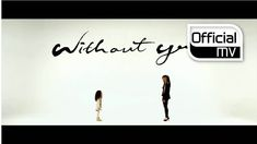 [MV] Lee Michelle(이미쉘) _ Without you(위드아웃 유)  LOEN MUSIC changes the name to '1theK[wʌnðəkeɪ]' to be a global K-POP hub!