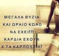 χαχα Funny Greek, Greek Quotes, Say Something, Kai, Funny Pictures, Humor, Sayings, Memes, Outdoors