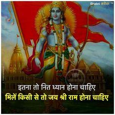 Hindu Quotes, Gita Quotes, Krishna Quotes, Ram Wallpaper, Hanuman Wallpaper, Wallpaper Quotes, Ramayana Quotes, Shri Ram Photo, Lord Rama Images