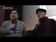 [미래방송] 김용민 ‧ 도올 김용옥의 스크린 토크,  나의 살던 고향은