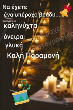 New Year Greetings, Christmas And New Year, Greek, App, Greek Language, Apps