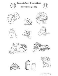 www.kidsactivities.gr Preschool Activities, Activities For Kids, Crafts For Kids, Greek Language, Drawing For Kids, Science, Eating Habits, Special Education, Kindergarten