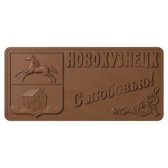 #шоколад #герб #новокузнецк #лошадь #кузница #формашоколада #плиткашоколада #chocolate #herb #Novokuznetsk #horse #forge #formchocolate #chocolatebar