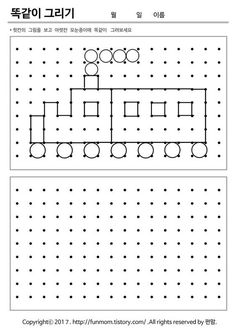 Preschool Curriculum, Preschool Learning, Preschool Activities, Teaching Kids, Kids Math Worksheets, Math Resources, Visual Perception Activities, Free Printable Puzzles, Occupational Therapy Activities